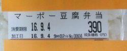 マーポー豆腐弁当